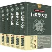 2021初考五等(一般行政)歷屆題庫完全攻略(套書)