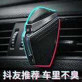 汽車內用品車載空調出風口香水夾裝飾品擺件香薰除異味男士 創想數位