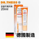 德國 Dr.Theiss 金盞花 萬用膏 20ml 乳液 乳霜 乳膏【PQ 美妝】