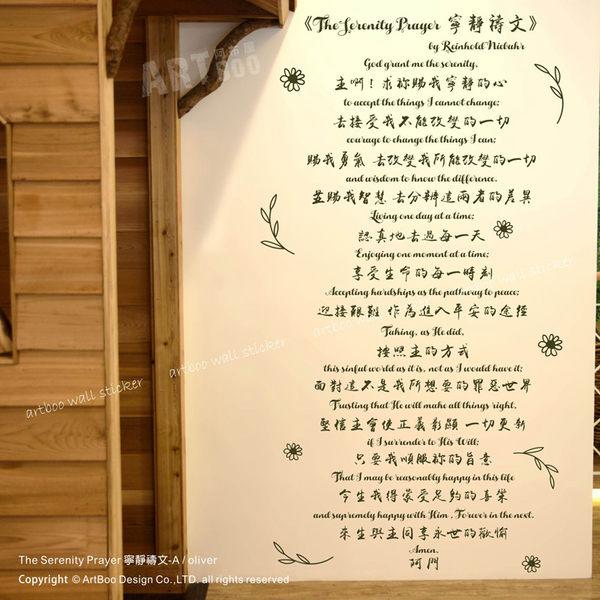 ☆阿布屋壁貼☆The Serenity Prayer 寧靜禱文A 壁貼