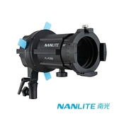 【南紡購物中心】NANLITE 南光 PJ-FZ60-36 36度 聚光燈投影頭套組 For Forza 60/60B