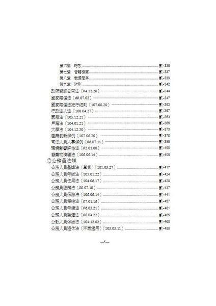 攻略分科六法(五本不分售)23版-2019法律工具書(保成)