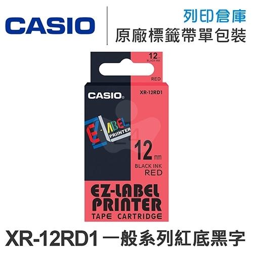 CASIO XR-12RD1 一般系列紅底黑字標籤帶(寬度12mm) /適用 CASIO KL-170/KL-170 Plus/KL-60/KL-G2TC/KL-P350W