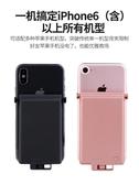 移動電源 一輩子蘋果6背夾式充電寶iphonex超薄手機殼6S 7plus 8手機專用通用沖電池款無線移動電源