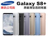 【東訊公司貨-薄型透明背蓋】6.2吋 S8+ PC材質 透明保護殼/Samsung Galaxy EF-QG955 保護套/手機殼