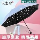 天堂傘防曬防紫外線太陽傘小巧便攜摺疊黑膠遮陽傘女晴雨兩用雨傘 安妮塔小鋪