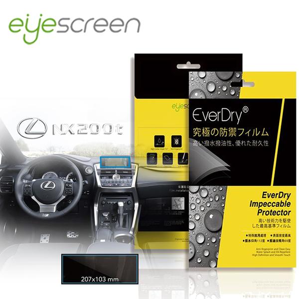 TWMSP★按讚送好禮★EyeScreen Lexus NX200T EverDry PET 車上導航螢幕保護貼(無保固)