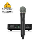 ★BEHRINGER★ULM300MIC 無線麥克風系統 (手持麥克風+主機)