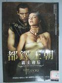 【書寶二手書T1/一般小說_KOA】都鐸王朝:霸王迎后_伊莉莎白麥西
