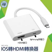 利器五金 Lightning轉HDMI 蘋果轉HDMI 同屏器 IOS轉HDMI iPhone 11 XS 非原廠 IOS AITH