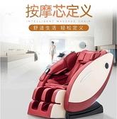 新款按摩椅老人家用全身多功能豪華小型8D全自動太空艙頸錐肩腰部 LX 曼慕
