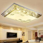 吸頂燈 水晶客廳燈長方形 現代簡約大氣餐廳燈飾主臥室燈溫馨led吸頂燈具 榮耀3c