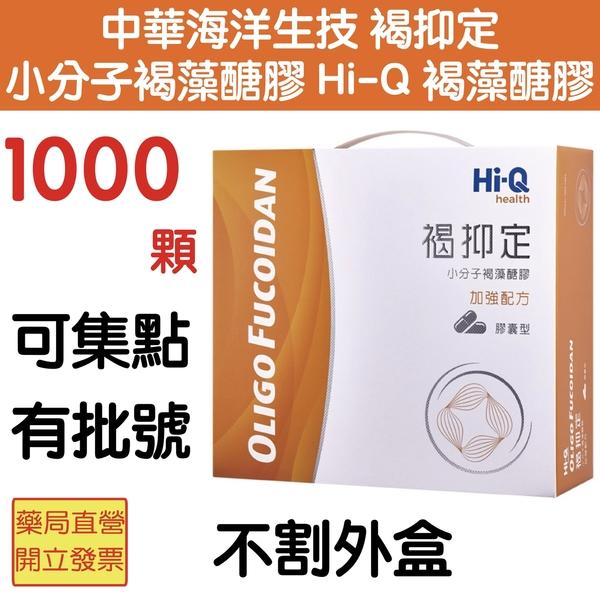 原廠公司貨 有序號 1000顆禮盒裝 褐抑定加強配方 優惠大包裝 元氣健康館