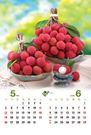 2019年台灣水果月曆(雙月版)...