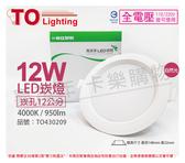 TOA東亞 LDL152-12AAW/H LED 12W 4000K 自然光 全電壓 12cm 崁燈 _ TO430209