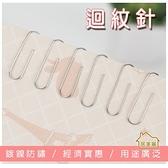 【居美麗】迴紋針 28mm 銀色迴紋針 一盒90支