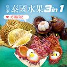 【大口市集】泰國嚴選三大天王水果箱(3件...