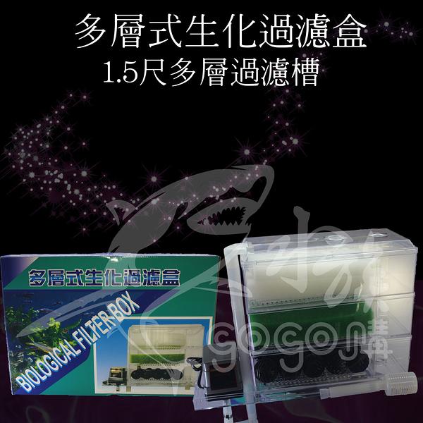 多層式 生化過濾盒 上部過濾槽 1.5尺專用可拉長至2尺 含馬達 附濾材 揚水馬達
