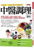 中醫調理聖經:黑補腎,青調肝,白潤肺,黃健脾,紅養心,全方位調理食物速查表,正確