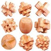 兒童 成人學生木制 益智玩具解鎖拆裝孔明鎖魯班鎖智力套裝九連環