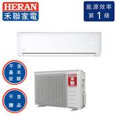 HERAN禾聯 R32白金旗艦型 一級變頻分離式 冷專空調 HI-GA50 / HO-GA50(適用坪數約7-8坪) ※不含贈品