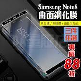 Samsung Note8 曲面玻璃貼 滿版3D 三星 9H 玻璃 保護貼 保護膜(80-3088)