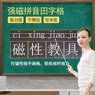 拼音田字格磁力磁性黑板墻貼教學教具四格三線