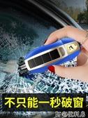 汽車安全錘車用撞針式一秒破窗器彈簧按壓破碎救生錘創意逃生錘子(快速出貨)