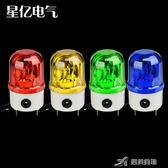 警示燈 LTE-1101J聲光報警器 報警閃爍燈旋轉警示燈信號燈頻閃220V24V12V 樂芙美鞋