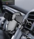 車載手機支架汽車用吸盤式萬能通用型導航支駕支撐夾車內車上卡扣 【全館免運】