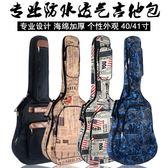 民謠吉他包40/41 38/39寸木吉他包加厚海綿袋 雙肩背 琴包套CY『韓女王』