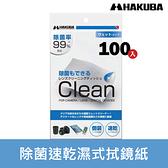 【大量現貨】100入 HAKUBA 除菌 速乾 拭鏡紙 濕式拭鏡紙 日本 百馬牌 KMC-78 另有 50入 屮U2