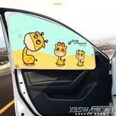汽車窗簾遮陽簾車用遮陽擋側窗防曬隔熱板車載遮光簾車內磁性車簾『新佰數位屋』