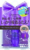 日本AB隱形塑眼膠水(速效)-蝴蝶版【屈臣氏】