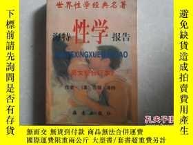 二手書博民逛書店世界性學經典名著罕見海特性學報告(男女卷合訂本)Y25473 莎