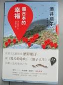 【書寶二手書T4/旅遊_HGB】裏日本的幸福 酒井順子的陰翳巡禮_酒井順子