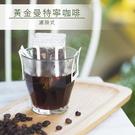 濾掛式黃金曼特寧咖啡 10入