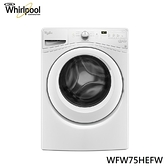 【得意家電】【Whirlpool惠而浦】15KG 滾筒洗衣機 WFW75HEFW 送基本安裝