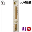 北星文具大人的鉛筆 2B鉛筆芯-2mm(黑)