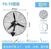工業風扇壁掛大功率強力純銅電機500/650/750搖頭工廠牛角扇壁扇 童趣潮品