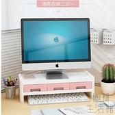 電腦支架顯示器屏幕底座筆記本桌面收納盒置物【極簡生活】