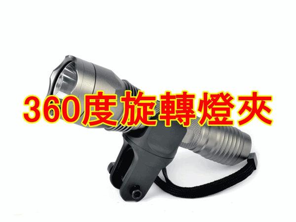 【JIS】B046 旋轉燈夾 U型燈夾 360度旋轉 自行車燈架 車夾 旋轉燈架 手電筒架 單車燈架 腳踏車