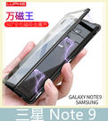 Samsung 三星 Note 9 萬磁...