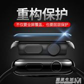 apple watch3鋼化膜iwatch3全屏保護膜蘋果手錶貼膜全屏2代殼套  遇見生活