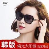 新款女士偏光太陽鏡潮明星韓版圓臉墨鏡長臉防紫外線時尚眼鏡 雙十二全館免運