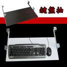 *邏爵*F041鍵盤架滑鼠抽 電腦桌 書桌 鍵盤抽 辦公配件 電腦椅 和室桌 三層櫃 主機 滑鼠