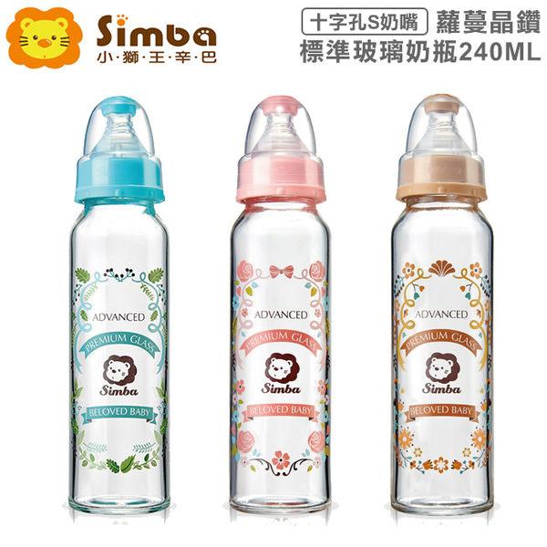 小獅王辛巴 Simba 蘿蔓晶鑽//標準玻璃//大奶瓶240ml 天藍/粉紅/咖啡