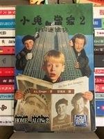 二手書博民逛書店 《小鬼當家 2: 紐約迷途記》 R2Y ISBN:9577080421│A.L.Singer