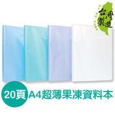 珠友 HP-10023 A4 透明果凍PP超薄資料本/20頁/24本入