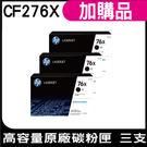 HP CF276X 76X 原廠碳粉匣 三支